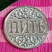 Срібна сувенірна монета Пити - Точно Пити - срібна Монета Пити - Не пити діам. 25 мм, фото 2