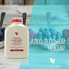 Алоэ Ягодный Нектар/Forever Aloe Berry Nectar