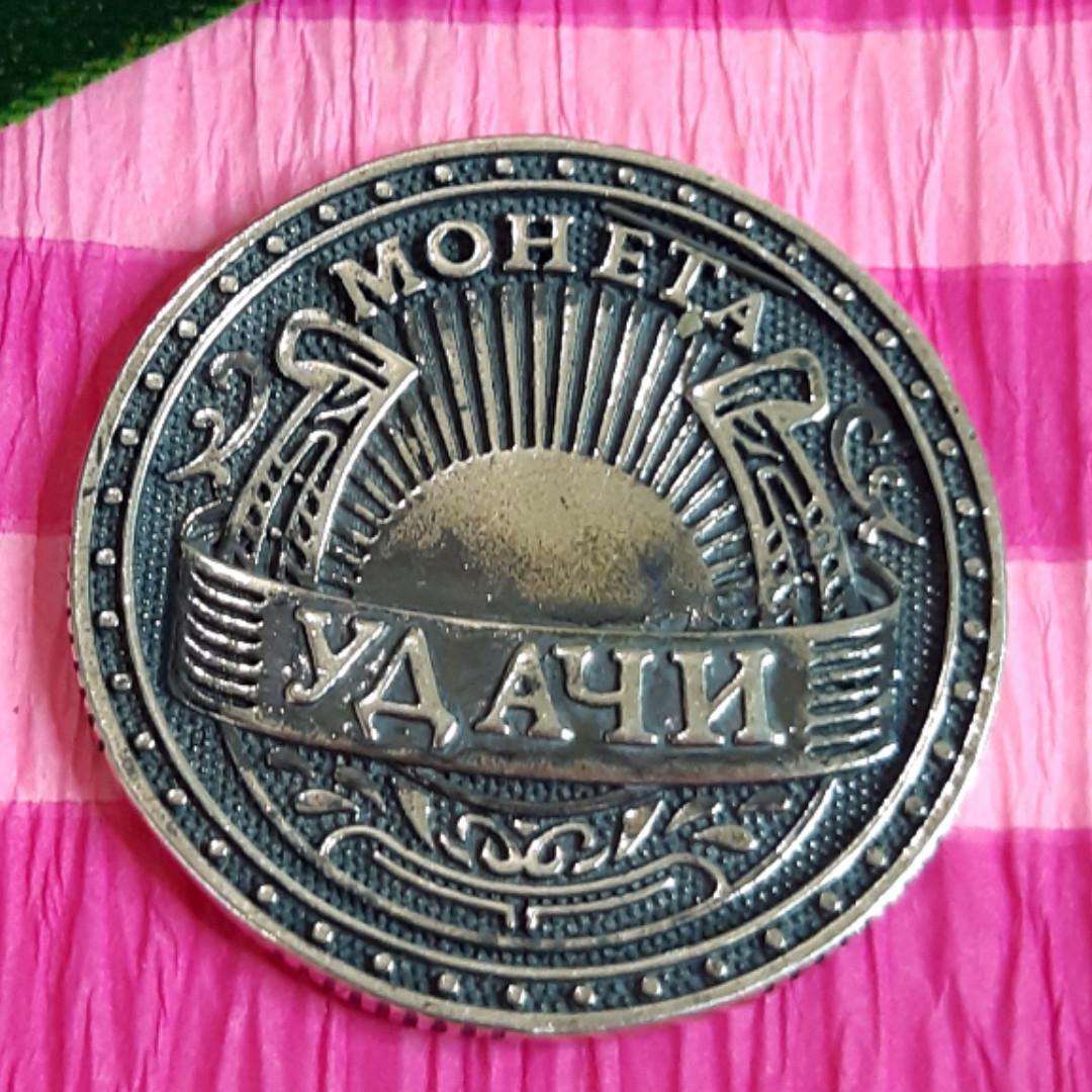 Серебряная монета Удачи - Монета на Удачу и Богатство из серебра