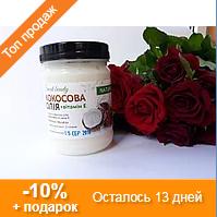 Кокосовое масло 250 мл кокосова олія