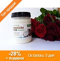 Кокосовое масло 100 мл кокосова олія