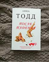 """Книга """"После падения"""" Анна Тодд (Мягкий переплет)"""