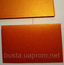 Конверт оранж золото 125гр 140х90, фото 3