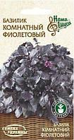 Семена базилик комнатный фиолетовый 0,25 г, Семена Украины