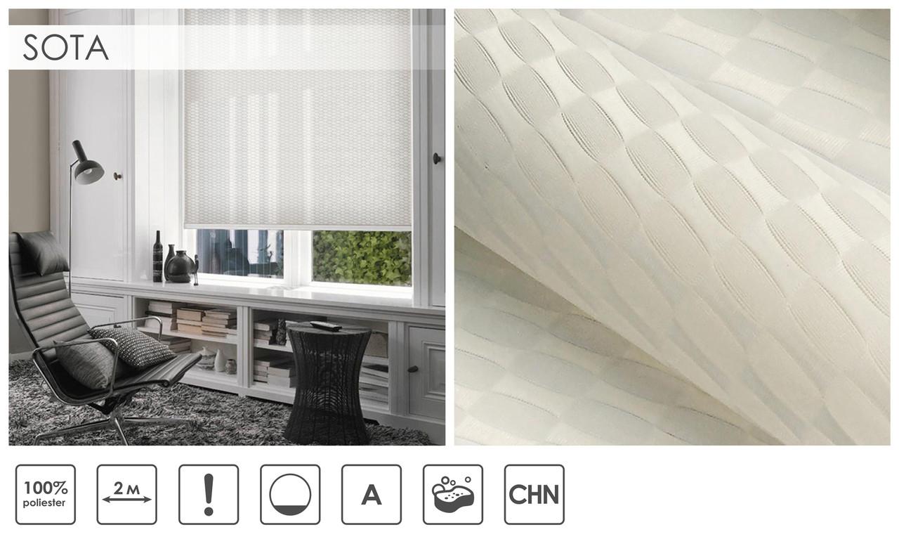 Рулонні штори Sota (1 варіант кольору)