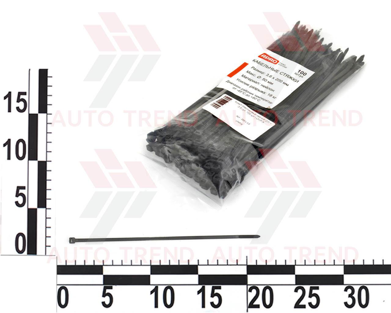 Хомут пластиковый 200х3,6мм (200х4,0мм) черный (100 шт.) уп.