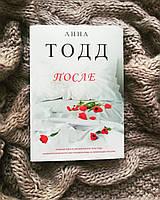 """Книга """"После"""" Анна Тодд (Мягкий переплет)"""