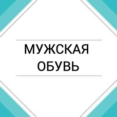 МУЖЧИНЫ