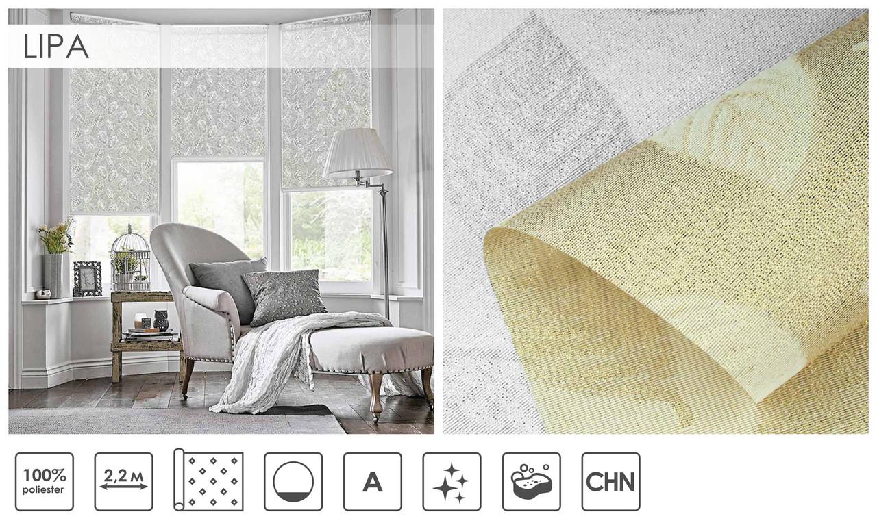 Рулонні штори Lipa (2 варіанта кольору)