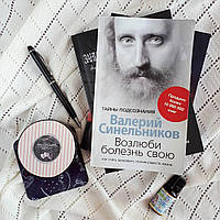 """Книга """"Возлюби болезнь свою"""" Валерий Синельников (Мягкий переплет)"""