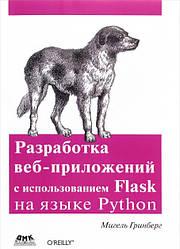 Книга Розробка веб-додатків з використанням Flask на мові Python. Автор - Мігель Грінберг (ДМК)