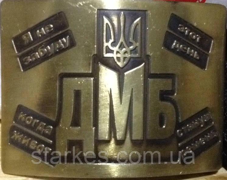 Пряжки латунные ДМБ к ремням солдатским на выбор, код : 222.