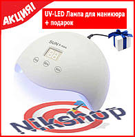 Сушилка для ногтей SUN 5 MINI NEW, Гибридная сенсорная лампа, Лампа для сушки геля и гель лака, LED + УФ Лампа