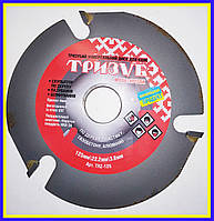 Пильный диск. 125х22х3. Тризуб. 3-х зубый для УШМ. Диск пильный.