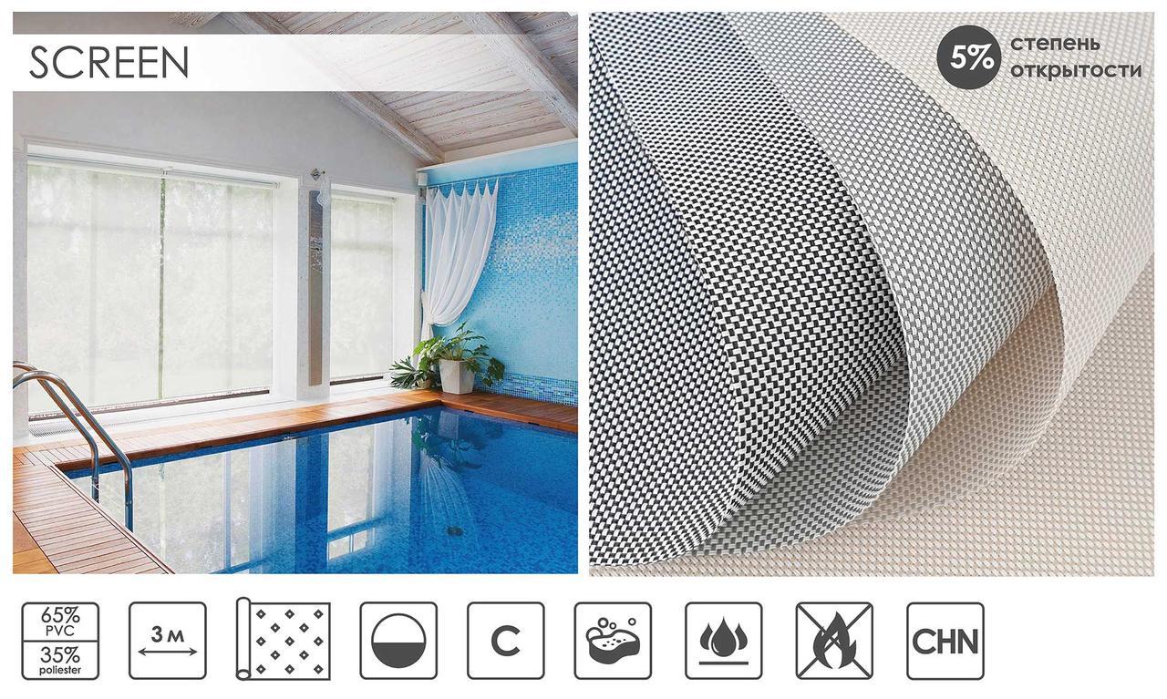 Рулонні штори Screen (3 варіанта кольору)