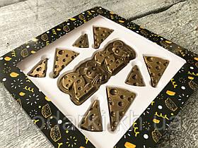 Шоколадный набор Сыр 2020