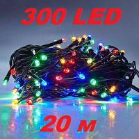Новогодняя гирлянда нитка Xmas 300 LED ламп МУЛЬТИКОЛОР (черный провод, 20 метров)