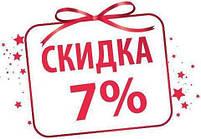 Скидка 7% на следующую покупку!, фото 2