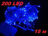 Новогодняя гирлянда нить Xmas 200 LED ламп синего свечения (прозрачный провод, 15 метров)