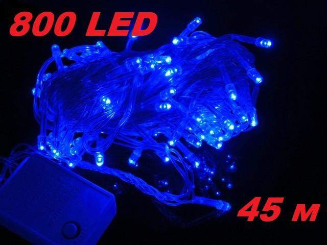 Новогодняя гирлянда нить Xmas 800 LED ламп синего свечения (прозрачный провод, 45 метров)