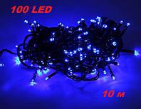 Новогодняя гирлянда нить Xmas 100 LED ламп синего свечения (черный провод, 10 метров)