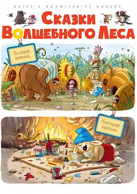 Книга Казки чарівного лісу: слідами велетня. Новорічний переполох. Автор - Валько (Махаон)