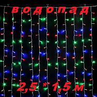 Новогодняя гирлянда водопад разноцветного свечения Xmas Мультиколор 240 LED (2,5*1,5 метров ), фото 1