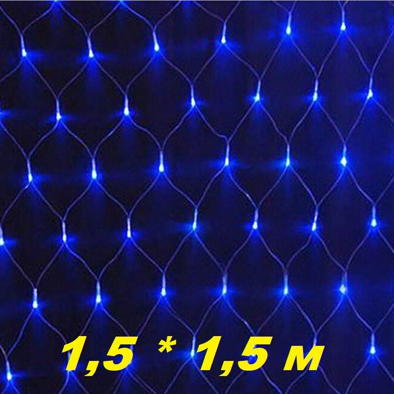 """Новогодняя гирлянда """"Сетка"""" синего свечения Xmas  144 LED диода (1,5*1,5 метра)"""