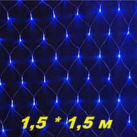 """Новогодняя гирлянда """"Сетка"""" синего свечения Xmas  144 LED диода (1,5*1,5 метра), фото 1"""