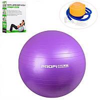 Мяч для фитнеса с насосом Фитбол Перламутровый 75 см Profi MS 1541