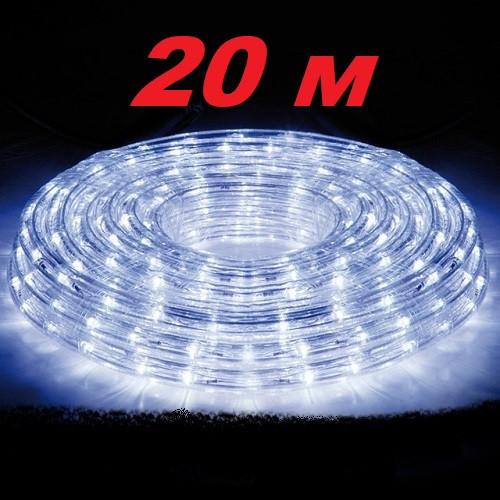 Новогодняя гирлянда белого свечения Xmas Rope Light Дюралайт Шланг LED (20 метров )