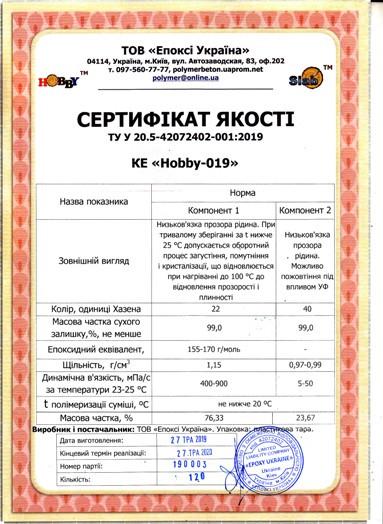 Сертифікат Hobby-019