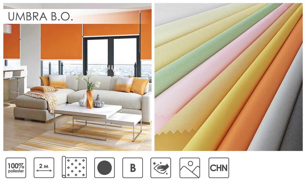 Рулонні штори Umbra B.O. (10 варіантів кольору)
