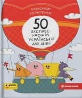 50 експрес-уроків української для дітей. Александр Авраменко  Книголав