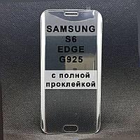Защитное стекло для Samsung S6 Edge / G925 Прозрачное с полной проклейкой