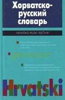 Багдасаров А. Р. Хорватско-русский словарь