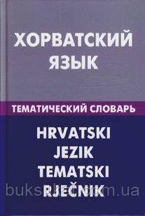 Калинин А. Ю.  Хорватский язык. Тематический словарь. 20000 слов и предложений.