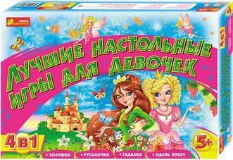 Настільна Гра Кращі настільні ігри для дівчаток (Ранок креатив)