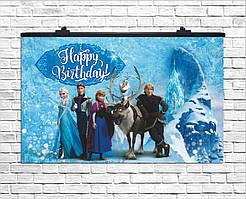 Плакат для праздника Эльза, 75х120 см
