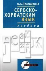 Сербскохорватский язык.Учебник.Полный курс. (+СD-ROM).