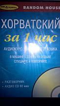 Хорватська і серпский мови