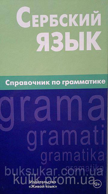 Чарский В. В.    Сербский язык. Справочник по грамматике