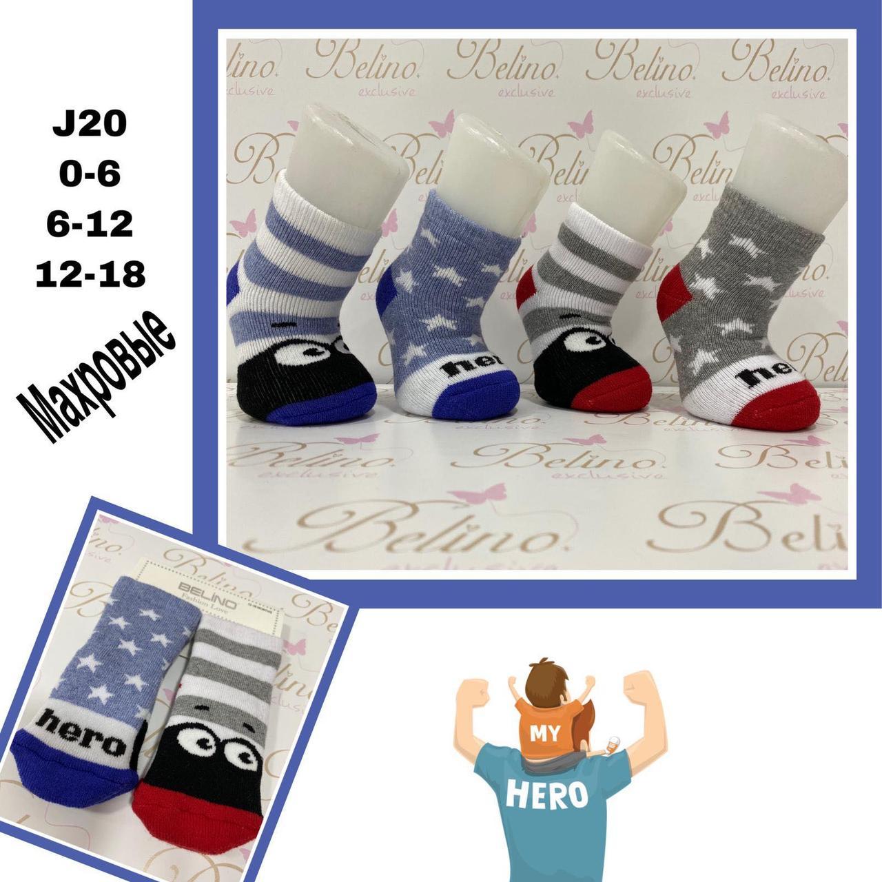 Детские носочки с рисунком на махре (12 ед в уп) 0-6 месяцев