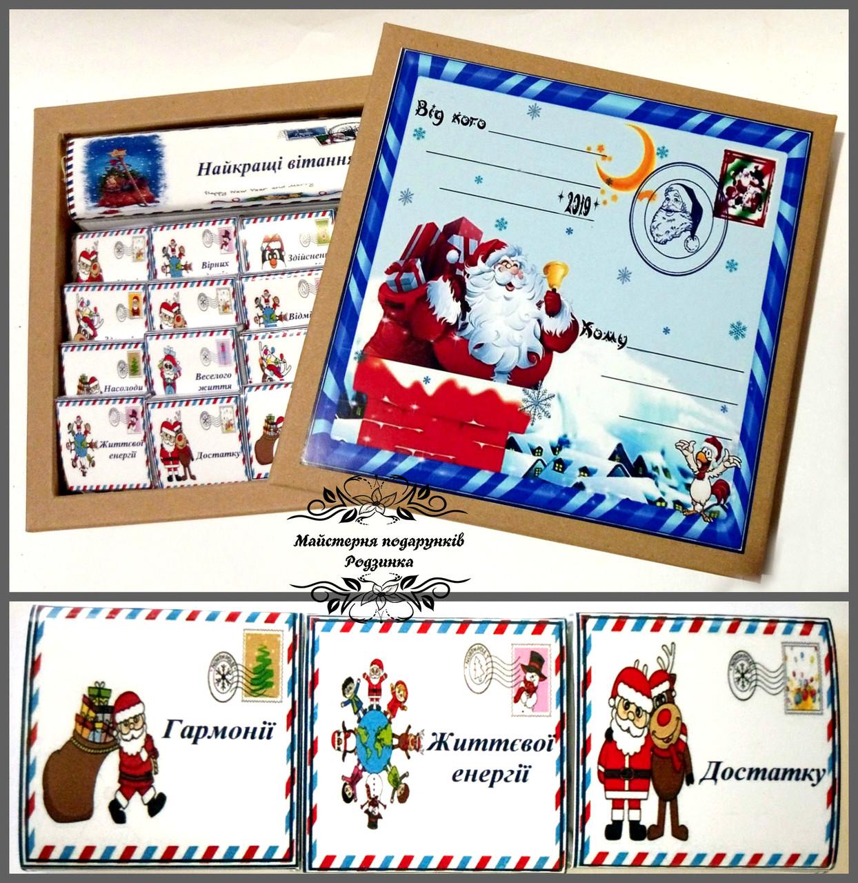 Подарунок на Новий рік лист від Діда Мороза або від Миколая. Шоколадний подарунковий набір Новорічний лист