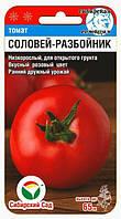 Томат Соловей разбойник 20 шт (Сибирский Сад)