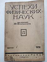 Успехи физических наук под ред. Э.В.Шпольского 1938 год Том 20 Вып.1 Учпедгиз Наркомпрос РСФСР