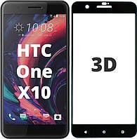 3D стекло HTC One X10 (Защитное Full Cover) (НТС Оне Х 10)