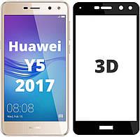3D стекло Huawei Y5 2017 (Защитное Full Cover) (Хуавей У5 17)