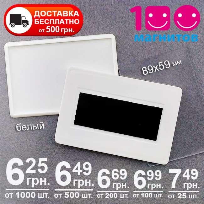 Заготовки для изготовления магнитов, цвет белый. Размер 95х65 мм, под фото 89х59 мм