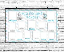 Плакат 12 місяців Мишка Тедди голубой 75х120 см (укр)